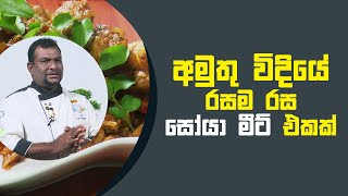 අමුතු විදියේ රසම රස සෝයා මීට් එකක්   Piyum Vila   19 - 05 - 2021   SiyathaTV Thumbnail