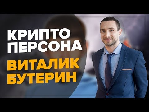 Крипто Персона: Виталик Бутерин - отец основатель Эфириум. Криптовалюта Ethereum (ETH)