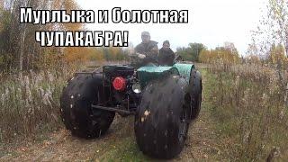 Болото Оршинский Мох, На Вездеходе Шерп, Коп, Рыбалка Ч9
