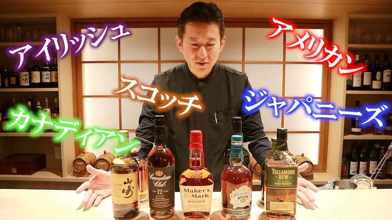 世界の有名なウイスキー産地5選【世界5大ウイスキー解説】   ジャパンバーテンダースクール