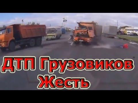 Грузовики аварии онлайн видеорегистратор видеорегистраторы в июнь