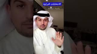 تعريف بالانتخابات التركية (١) د.علي السند