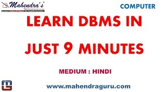 LEARN DBMS IN JUST 9 MINUTES : HINDI VERSION