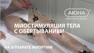 Обертывание с миостимуляцией.avi