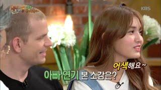 해피투게더 - 전소미, 아빠 애기가 부끄러운 이유는? '태양의 후예' 출연.20160602