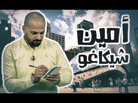 N2O Comedy - أمين شيكاغو - أميس الغول‎