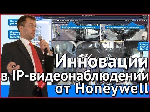Инновации в IP-видеонаблюдении от Honeywell