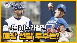 도쿄 입성한 야구대표팀 이스라엘전 선발 투수가 궁금하다…