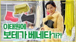 이태원에 보테가 베네타가?! / 김나영의 노필터 티비