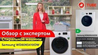 Огляд пральної машини з сушкою Samsung WD80K5410OW від експерта «М. Відео»