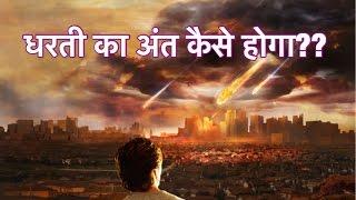 End of the earth in Hindi धरती का अंत कब और केसे होगा