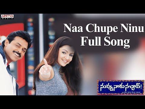 Na Chupe Ninu Vethikinadiᴴᴰ    Nuvvu Naku Nachav (2002)    Telugu Video Song    HD