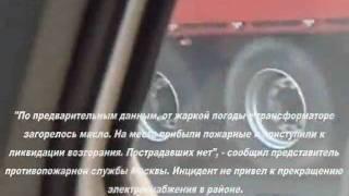 В Москве загорелась трансформаторная подстанция(http://news.bcm.ru/doc/8446 - По предварительным данным возгорание в здании по адресу Каширское шоссе, дом 18 было вызван..., 2010-06-28T09:14:09.000Z)