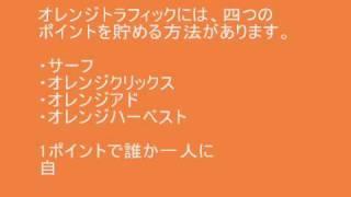 オレンジトラフィックに新規登録しよう! http://orange-park.jp/?ref=3...