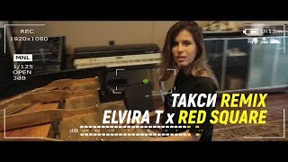 Elvira T x Red Square  - Такси Remix