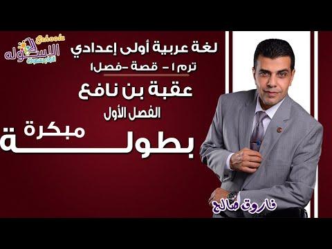لغة عربية أولى إعدادي-تيرم1-أ/ فاروق صالح