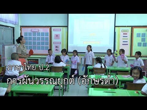 ภาษาไทย ป.2 การผันวรรณยุกต์ อักษรต่ำ ครูสุธีรา ไชยปัญญา