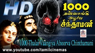 1000 Thalai Vangi Aboorva Chinthamani movie | வி.என்.ஜானகி நடித்த மாயாஜால காட்சிகள் நிறைந்த படம்