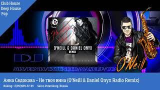 Анна Седокова - Не твоя вина (O'Neill & Daniel Onyx Remix) Клубный саксофон