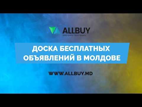 Allbuy.md - Доска бесплатных объявлений в Молдове