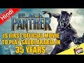 Black Panther Is First Official Movie to Play Saudi Arabia in 35 Years [Explained In Hindi]