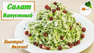 Салат из свежей капусты с огурцом и болгарским перцем. Cabbage salad