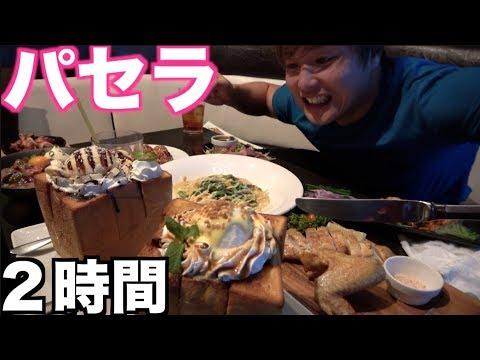 【パセラ】一度食べたかった超巨大ハニートスト・パスタ・ステーキ2時間食い続けたらお会計いくら?