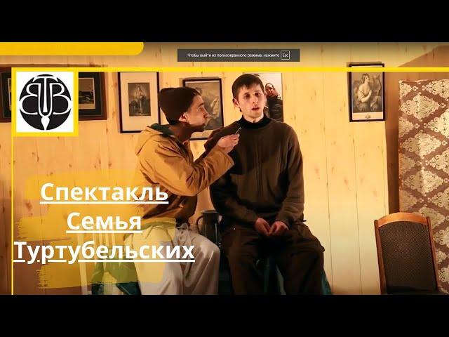 Спектакль «Семья Туртубельских»