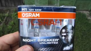 Галогенные лампочки Osram Night Breaker UNLIMITED