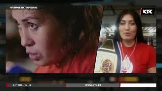 Чемпионка мира по боксу Аида Сатыбалдинова в прямом эфире КТК