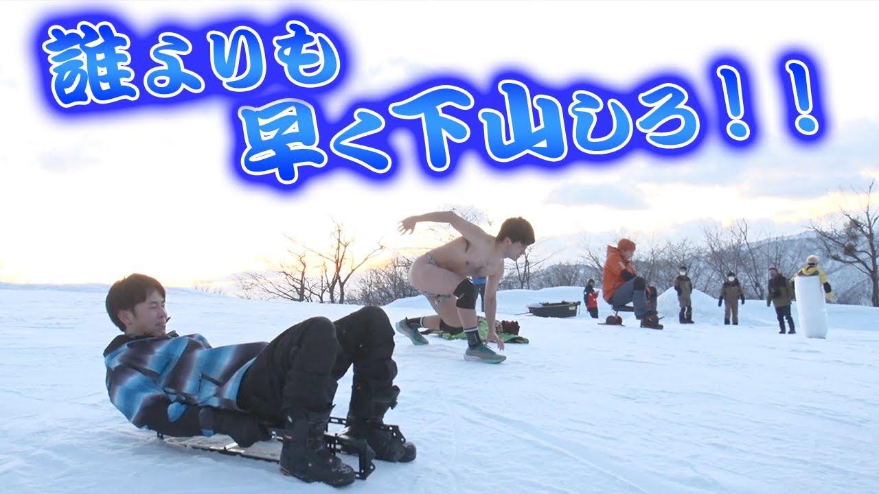 【衝撃映像多数】自作の乗り物で雪山から早く下りたやつが勝ち選手権!!!