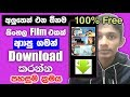 Download any laterst Sinhala Movie 🔥 Mp3