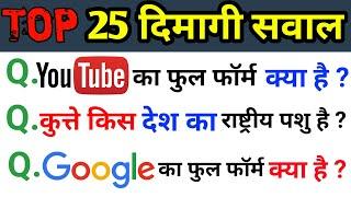 25 मजेदार सवाल | General Knowledge | Interesting GK  | Gk quiz in hindi | Rapid Mind
