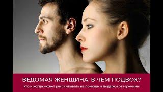 Смотреть всем!!! Преодоление главного тупика во взаимоотношениях между мужчиной и женщиной.