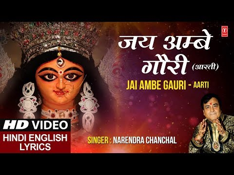 जय अम्बे गौरी Jai Ambe Gauri  Aarti I Navratri Special I NARENDRA CHANCHAL I Hindi English Lyrics
