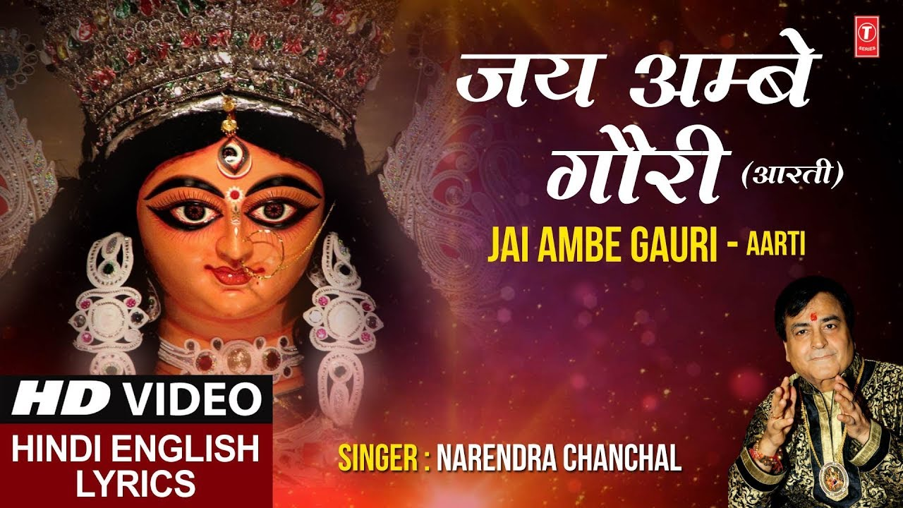 जय अम ब ग र Jai Ambe Gauri Aarti I Navratri Special I Narendra Chanchal I Hindi English Lyrics Youtube
