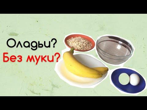 Как приготовить банановые оладьи за 10 минут?