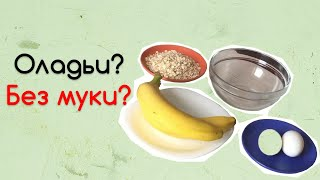 Здоровье: Как приготовить банановые оладьи за 10 минут?