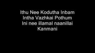 Ithu Nee Kodutha Inbam