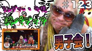 吉本ピン芸人 ランディー・ヲ様の【粋ペデイア】(14/11/9) お店探しも!!...