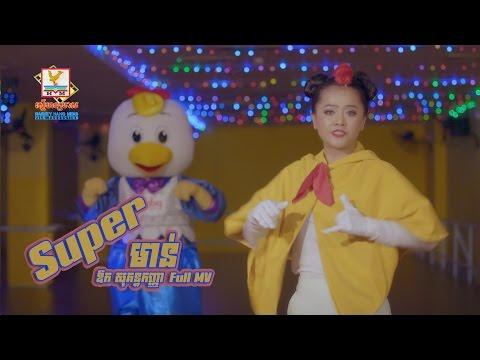 Super មាន់ - ឱក សុគន្ធកញ្ញា [OFFICIAL MV]