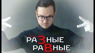 """Фильм """"Разные равные"""""""