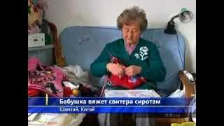 Шанхайская бабушка вяжет свитера сиротам