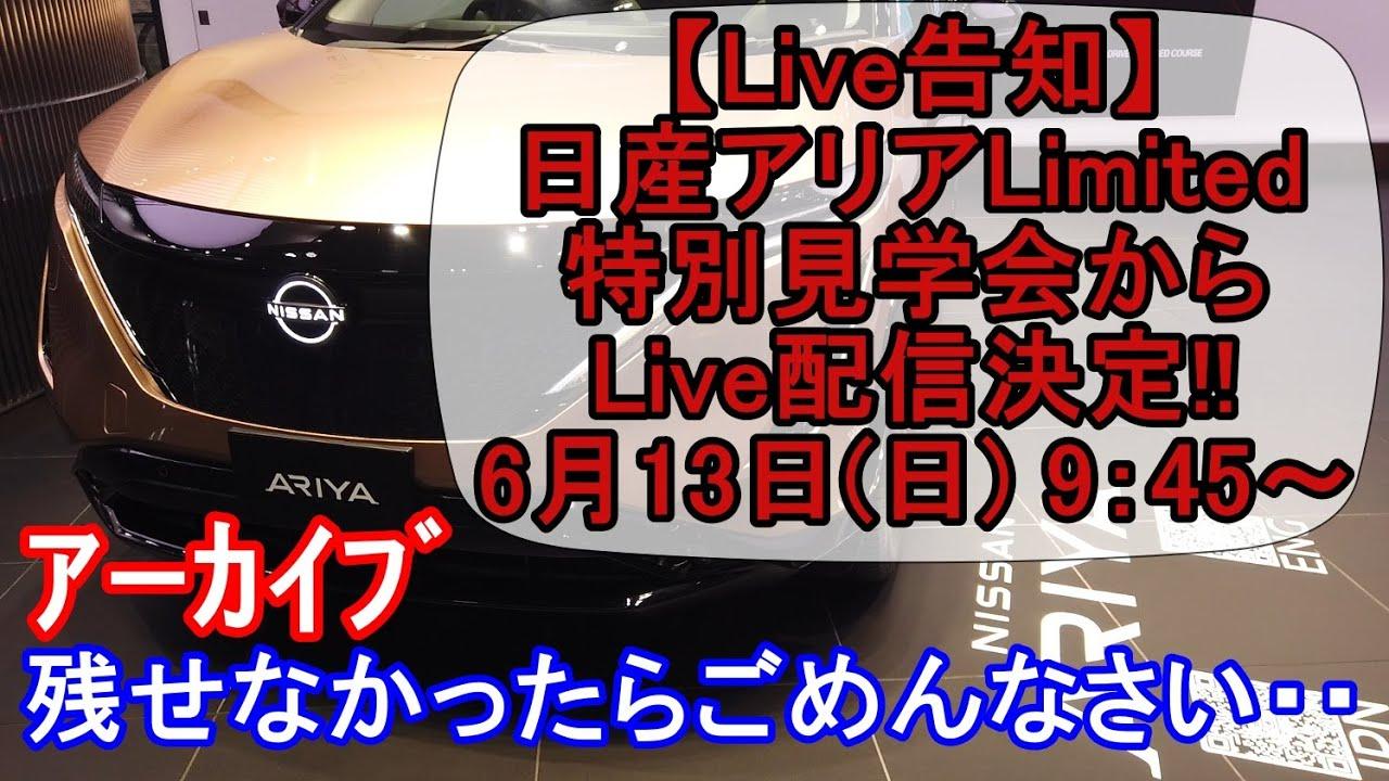 【お知らせ】日産アリアLimited 特別見学会からLive配信決定!!【EV Life#165】