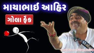gujarati jokes mayabhai - ગોળાફેંક - mayabhai ahir new gujarati comedy