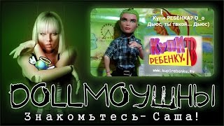 DollMoушны - Знакомьтесь, Саша!