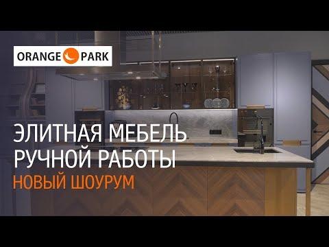 Orange Park - элитная мебель ручной работы. Новый шоурум. Кухня Anima - победитель конкурса