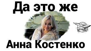 Да это же Анна Костенко