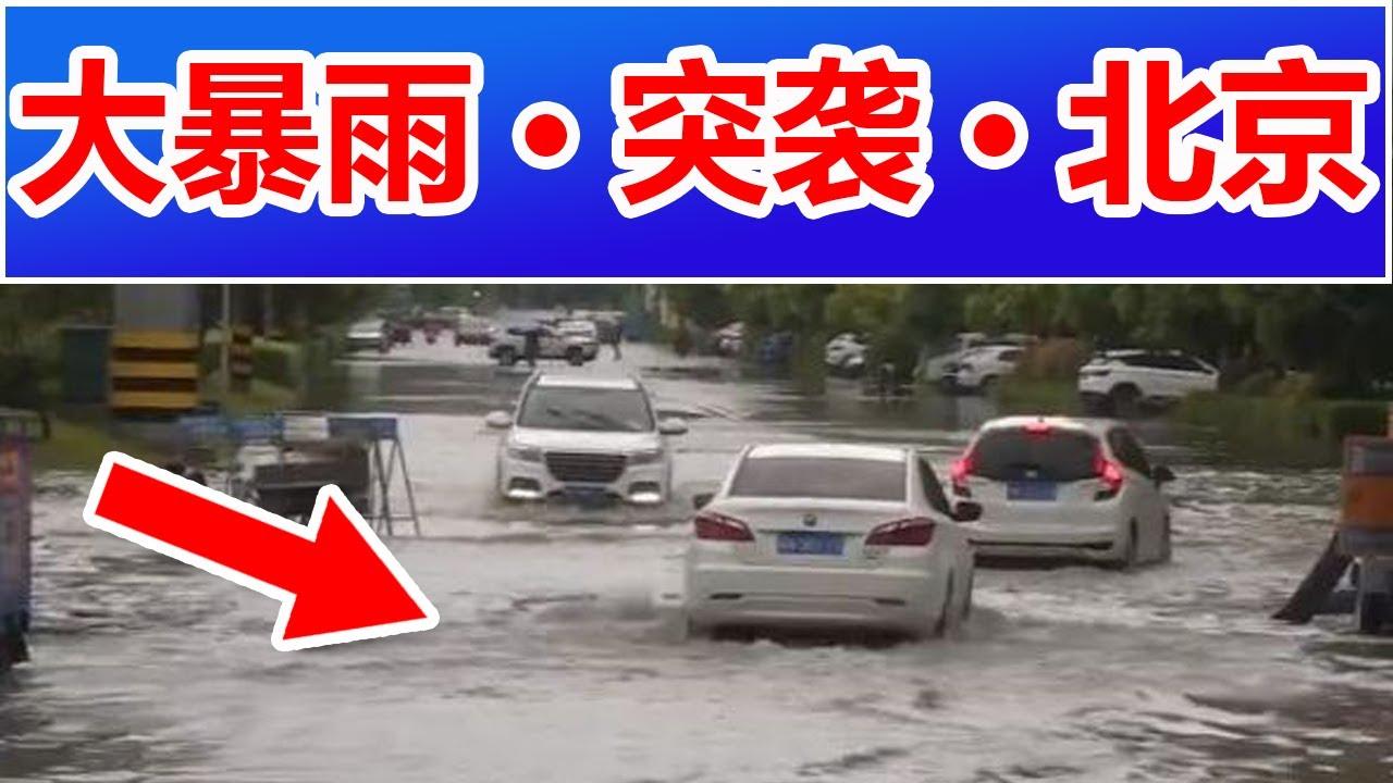 北京大暴雨_大暴雨突袭北京🔴,北京突然狂风骤雨冰雹!☔️下的都冒烟了