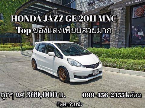 Honda Jazz GE มือสอง 2011 แจ๊สgeแต่งสวย ออกรถจบทุกอย่าง9000 ของแต่งเพียบ 0875584842 0994562455